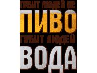 """""""Губит людей не пиво"""" Изображение для нанесения на одежду № 1389"""