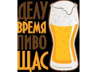"""""""Делу время пиво щас"""" Изображение для нанесения на одежду № 1390"""