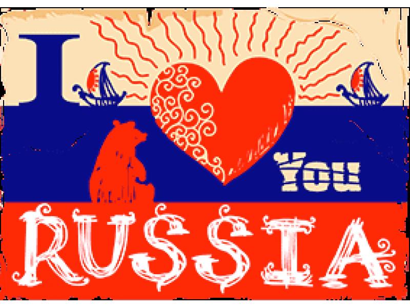 """RUSSIA"" Изображение для нанесения на одежду № 0108"