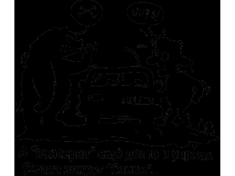 """""""Медведь мужик и машина"""" Изображение для нанесения на одежду № 0130"""