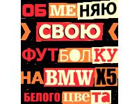 """""""Обменяю свою футболку"""" Изображение для нанесения на одежду № 0419"""
