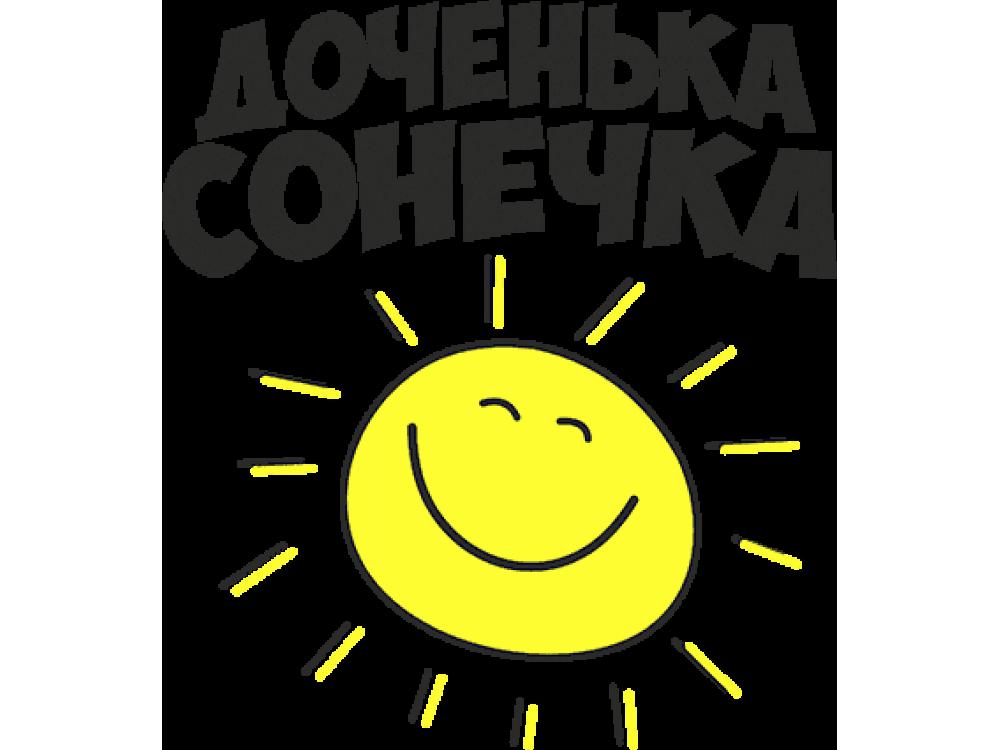 """""""Доченька Сонечка"""" Изображение для нанесения на одежду № 0508"""