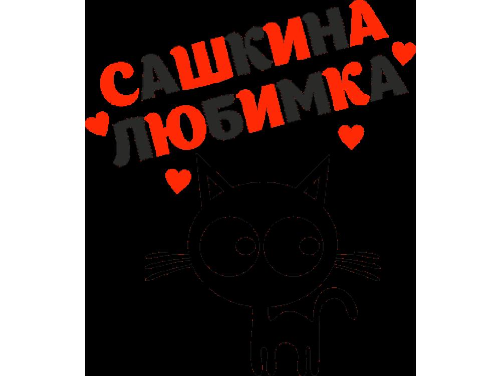 """""""Сашкина любимка"""" Изображение для нанесения на одежду № 0538"""
