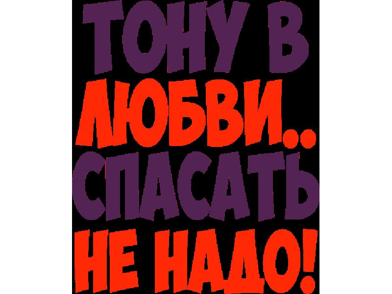 """""""Тону в любви спасать не надо"""" Изображение для нанесения на одежду № 0542"""