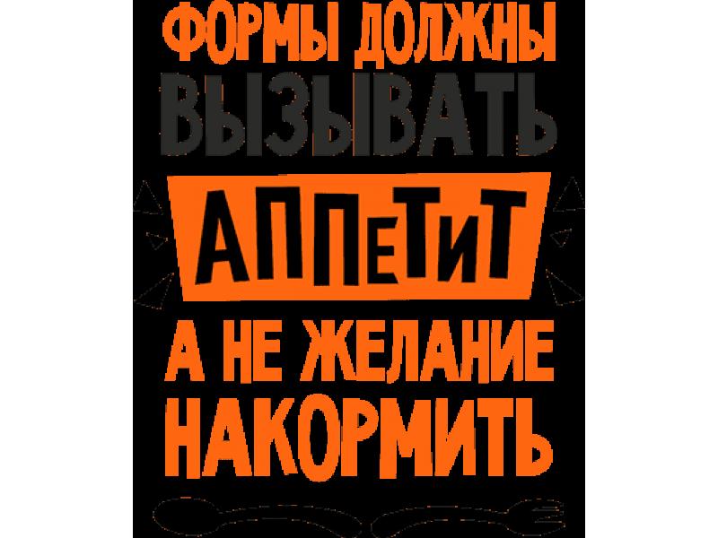 """""""Формы должны вызывать аппетит"""" Изображение для нанесения на одежду № 0546"""