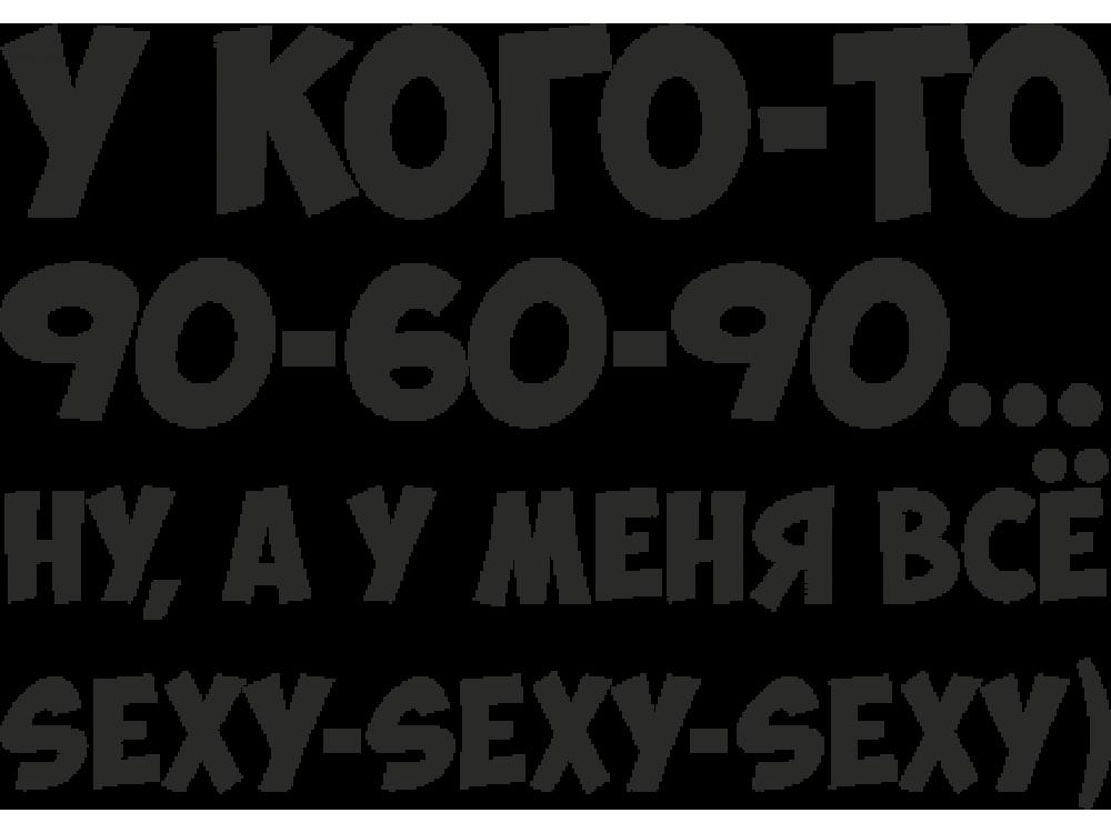 """""""У кого то 90-60-90"""" Изображение для нанесения на одежду № 0556"""