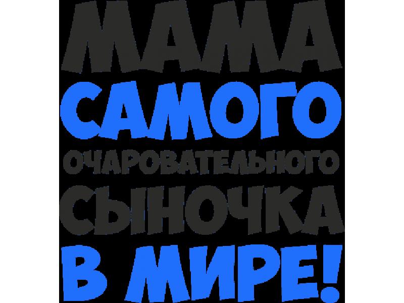 """""""Мамочка самого очаровательного сыночка"""" Изображение для нанесения на одежду № 0579"""