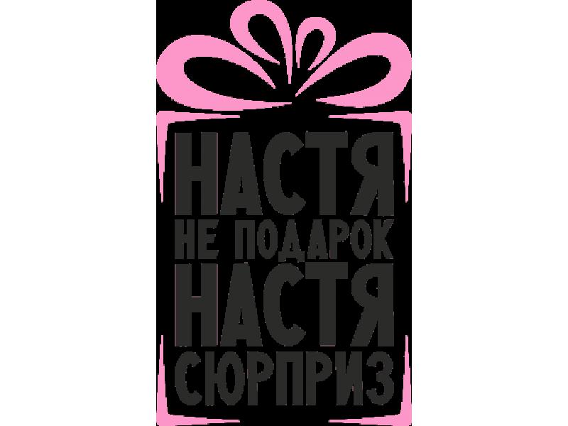 """""""Настя не подарок  Настя сюрприз"""" Изображение для нанесения на одежду № 0584"""
