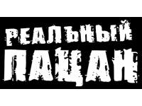 """""""Реальный пацан"""" Изображение для нанесения на одежду № 0590"""