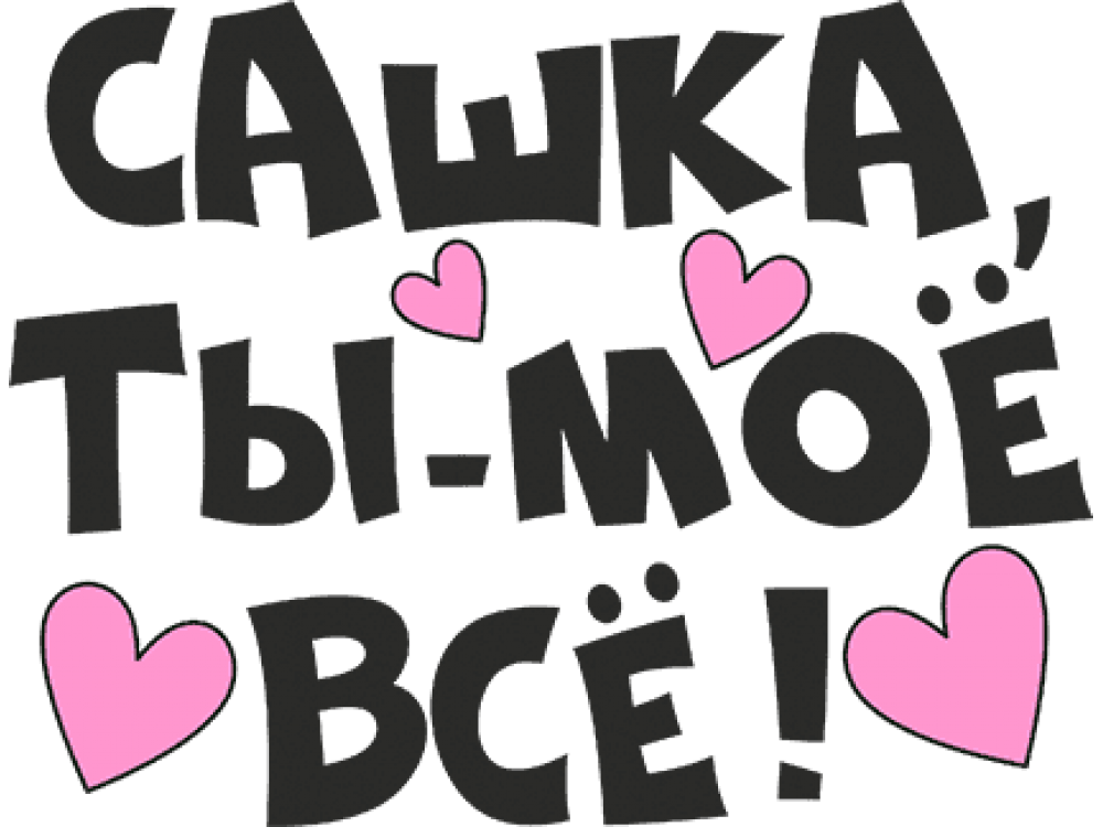 """""""Сашка ты мое все"""" Изображение для нанесения на одежду № 0594"""