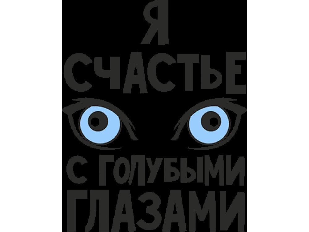 """""""Я счастье с голубыми глазами"""" Изображение для нанесения на одежду № 0599"""
