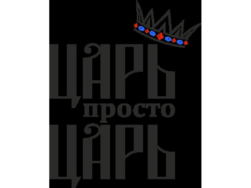 """""""Царь просто царь"""" Изображение для нанесения на одежду № 0602"""