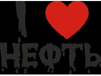 """""""Я люблю нефть"""" Изображение для нанесения на одежду № 0603"""