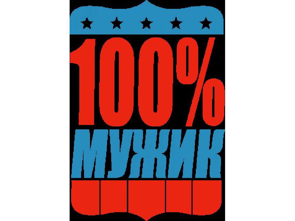 """""""100% мужик"""" Изображение для нанесения на одежду № 1261"""