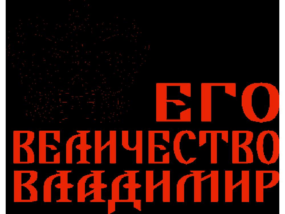 """""""Его величество Владимир"""" Изображение для нанесения на одежду № 1263"""