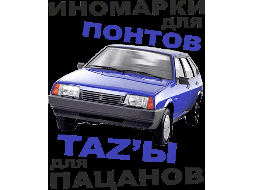 """""""Иномарки для понтов тазы для патцанов"""" Изображение для нанесения на одежду № 1266"""