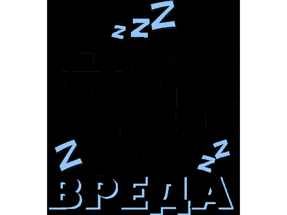 """""""Чем больше я сплю тем меньше от меня вреда"""" Изображение для нанесения на одежду № 1283"""