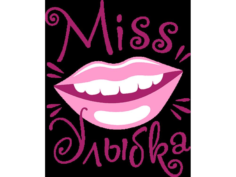"""""""MISS улыбка"""" Изображение для нанесения на одежду № 1341"""