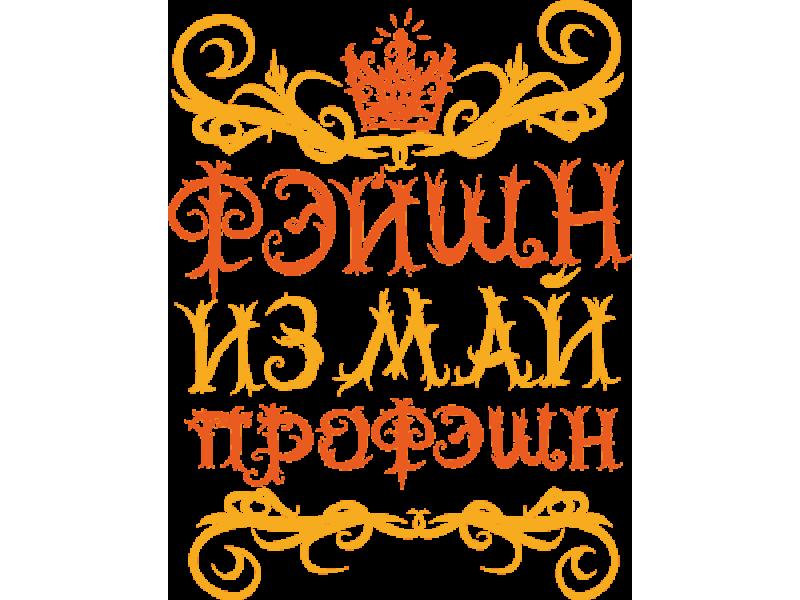 """""""Фейшин"""" Изображение для нанесения на одежду № 0449"""