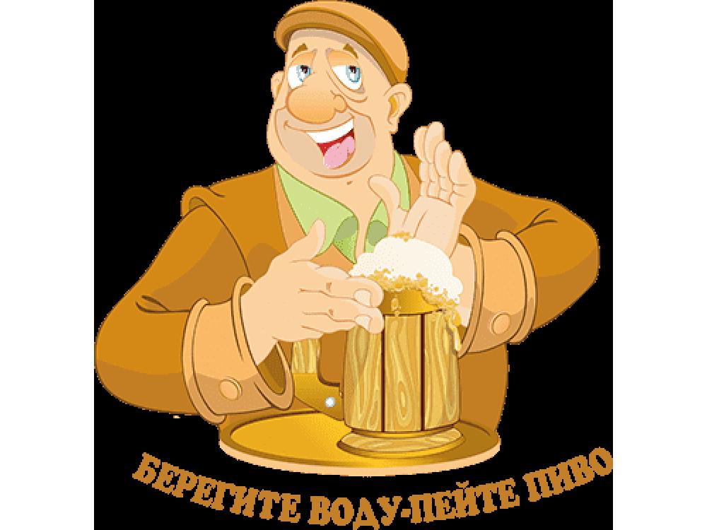 """""""Берегите воду-пейте пиво"""" Изображение для нанесения на одежду № 0478"""