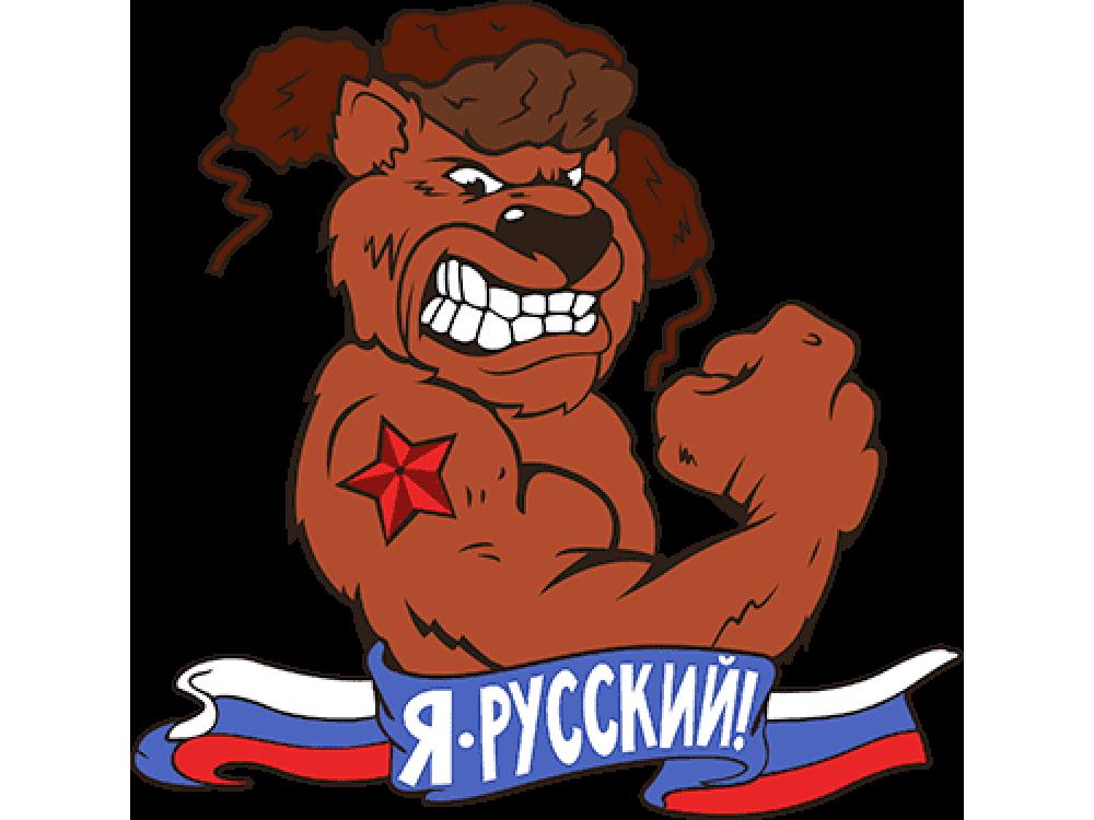 """""""Я Русский"""" Изображение для нанесения на одежду № 0609"""