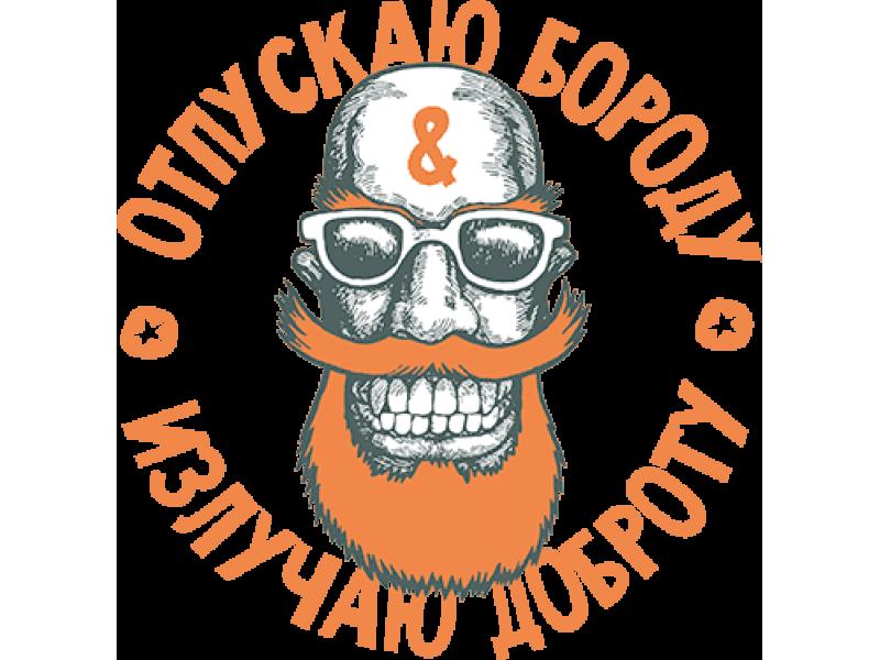 """""""Отпускаю бороду излучаю доброту"""" Изображение для нанесения на одежду № 0614"""