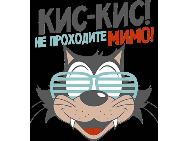 """""""Кис кис не проходите мимо"""" Изображение для нанесения на одежду № 0626"""