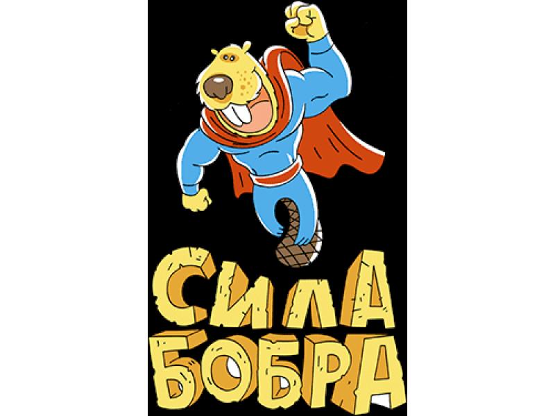 """""""Сила бобра"""" Изображение для нанесения на одежду № 0635"""