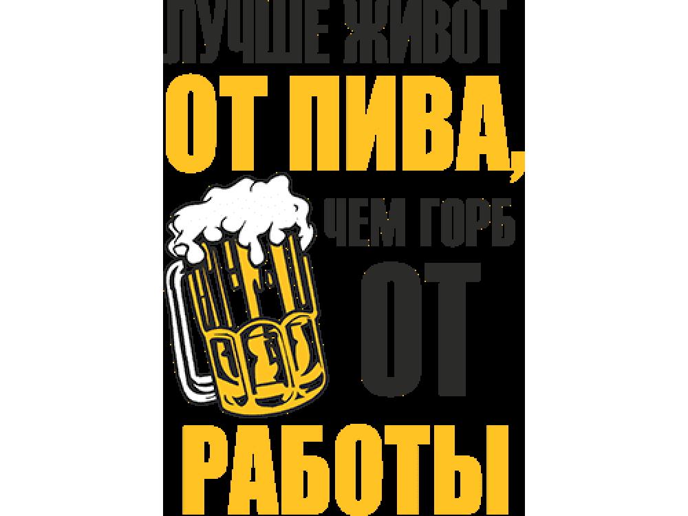 """""""Лучше живот от пива"""" Изображение для нанесения на одежду № 0664"""
