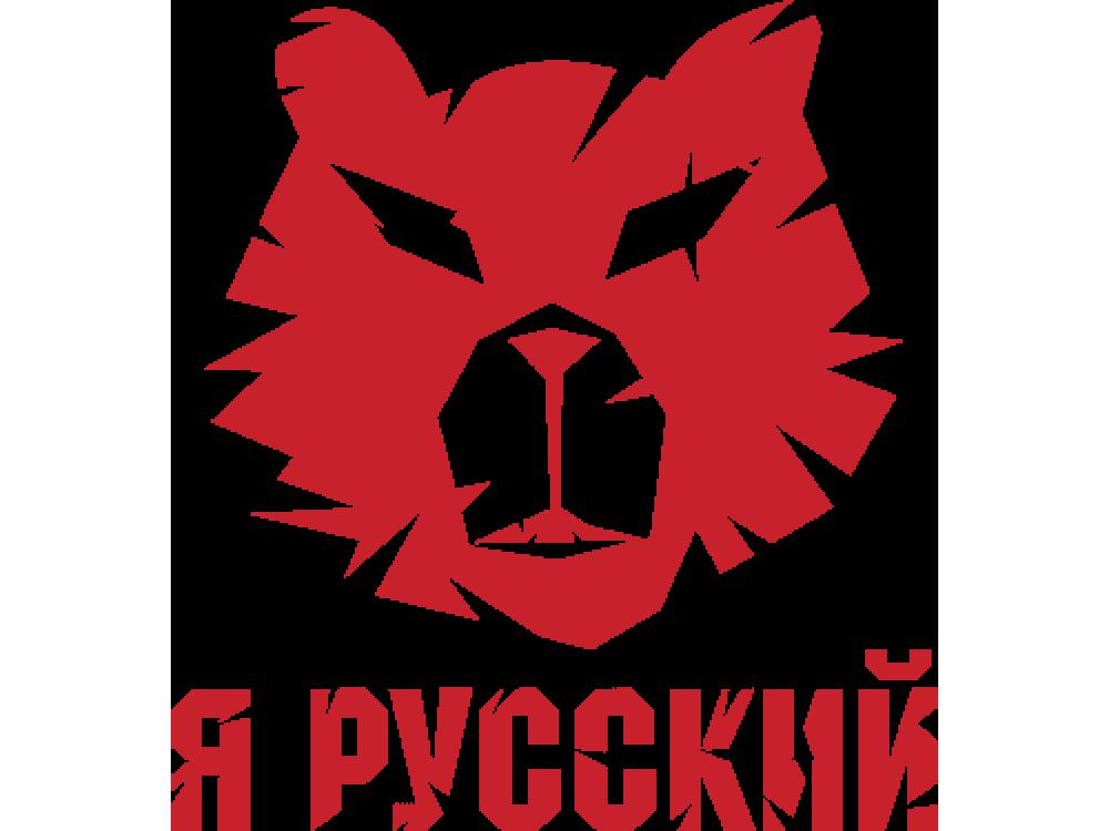 """""""Я русский"""" Изображение для нанесения на одежду № 0665"""