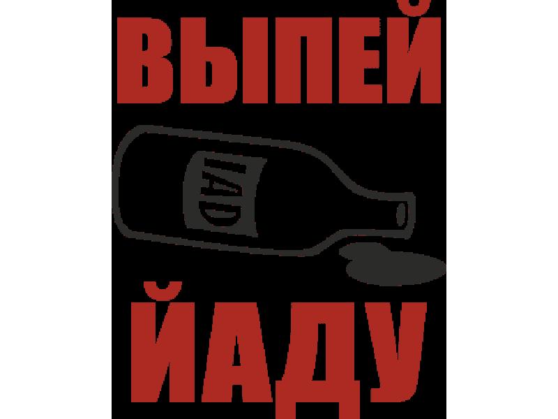 """""""Выпей айду"""" Изображение для нанесения на одежду № 0679"""