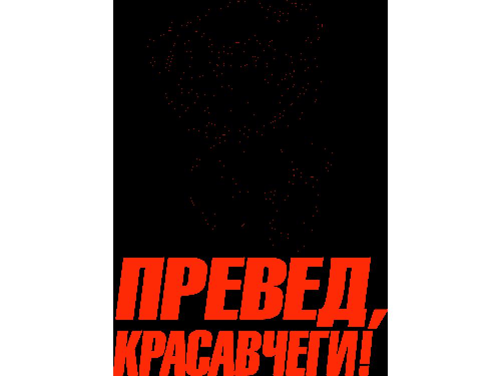 """""""Превед красавчики"""" Изображение для нанесения на одежду № 0682"""