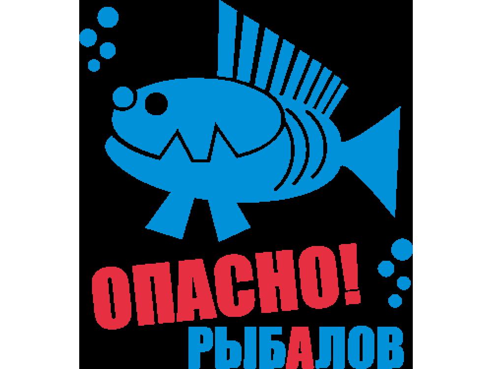 """""""Опасно рыбалов"""" Изображение для нанесения на одежду № 0690"""