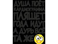 """""""Душа поет"""" Изображение для нанесения на одежду № 0695"""
