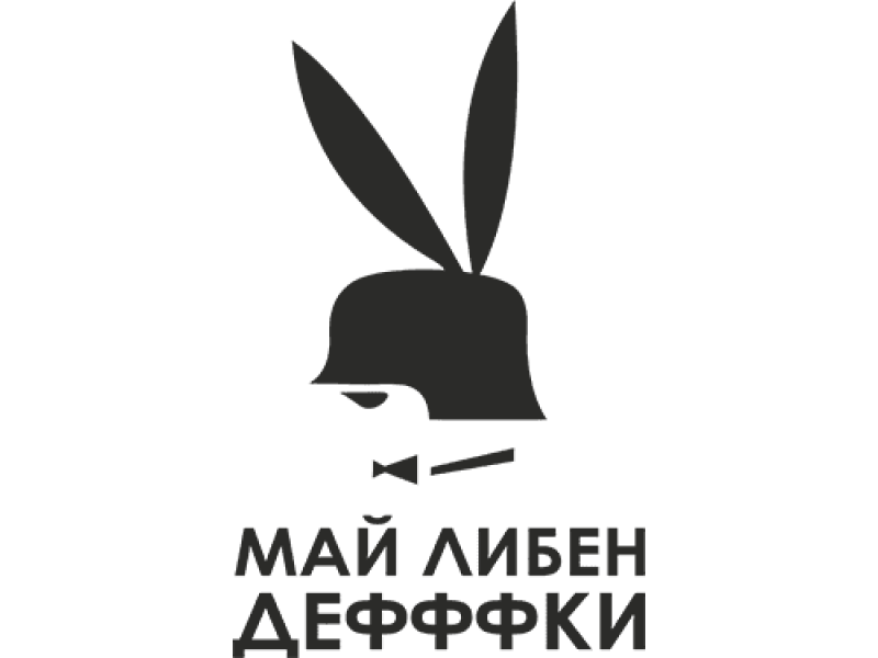 """Май либен дефффки"" Изображение для нанесения на одежду № 0697"