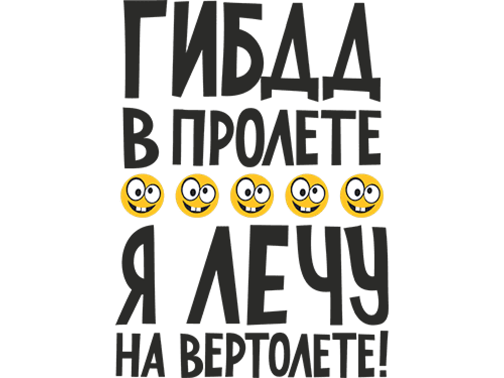 """ГИБДД В ПРОЛЕТЕ, Я ЛЕЧУ НА ВЕРТОЛЕТЕ"" Изображение для нанесения на одежду № 0737"
