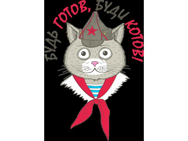 """""""Будь готов, буди котов"""" Изображение для нанесения на одежду № 0755"""