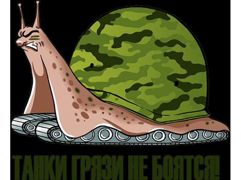 """""""Танки грязи не бояться"""" Изображение для нанесения на одежду № 0802"""