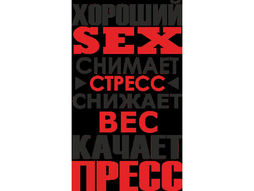 """""""Хороший SEX снимает стресс"""" Изображение для нанесения на одежду № 0803"""