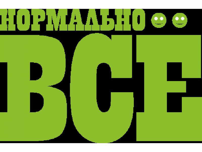 """""""Нормально ВСЁ"""" Изображение для нанесения на одежду № 0823"""