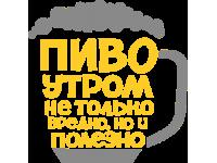 """""""Пиво не только вредно но и полезно"""" Изображение для нанесения на одежду № 0826"""