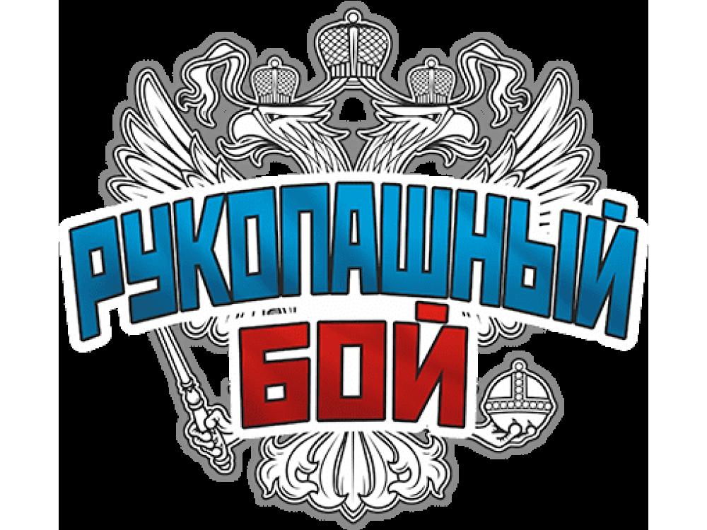 """""""Рукопашый бой"""" Изображение для нанесения на одежду № 1355"""