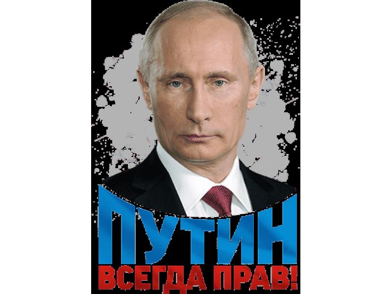 """Изображение для нанесения на одежду № 0003 """"Путин всегда прав"""""""