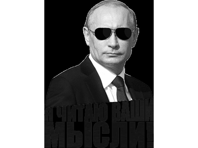 """Изображение для нанесения на одежду № 0004 """"Путин, я читаю Ваши мысли"""""""