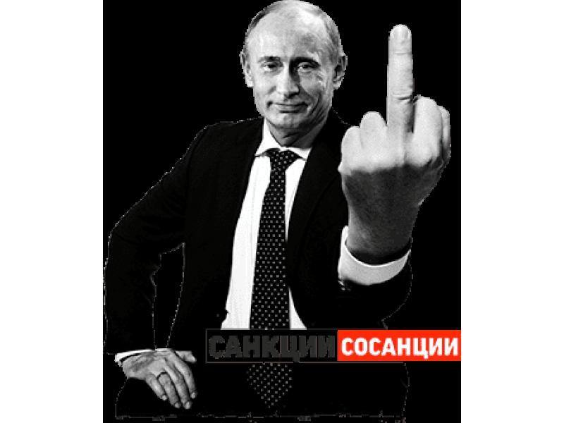 """Изображение для нанесения на одежду № 0005 """"Санкции"""""""