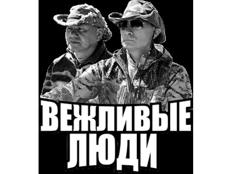 """Изображение для нанесения на одежду № 0009 """"Вежливые люди"""""""