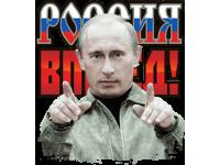 """Изображение для нанесения на одежду № 0018 """"Россия вперед"""""""