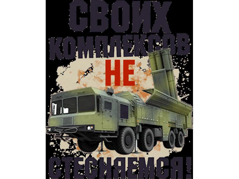 """Изображение для нанесения на одежду № 0025 """"Своих комплексов не стесняемся"""""""