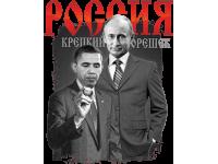 """Изображение для нанесения на одежду № 0033  """"А Россия крепкий орешек"""""""