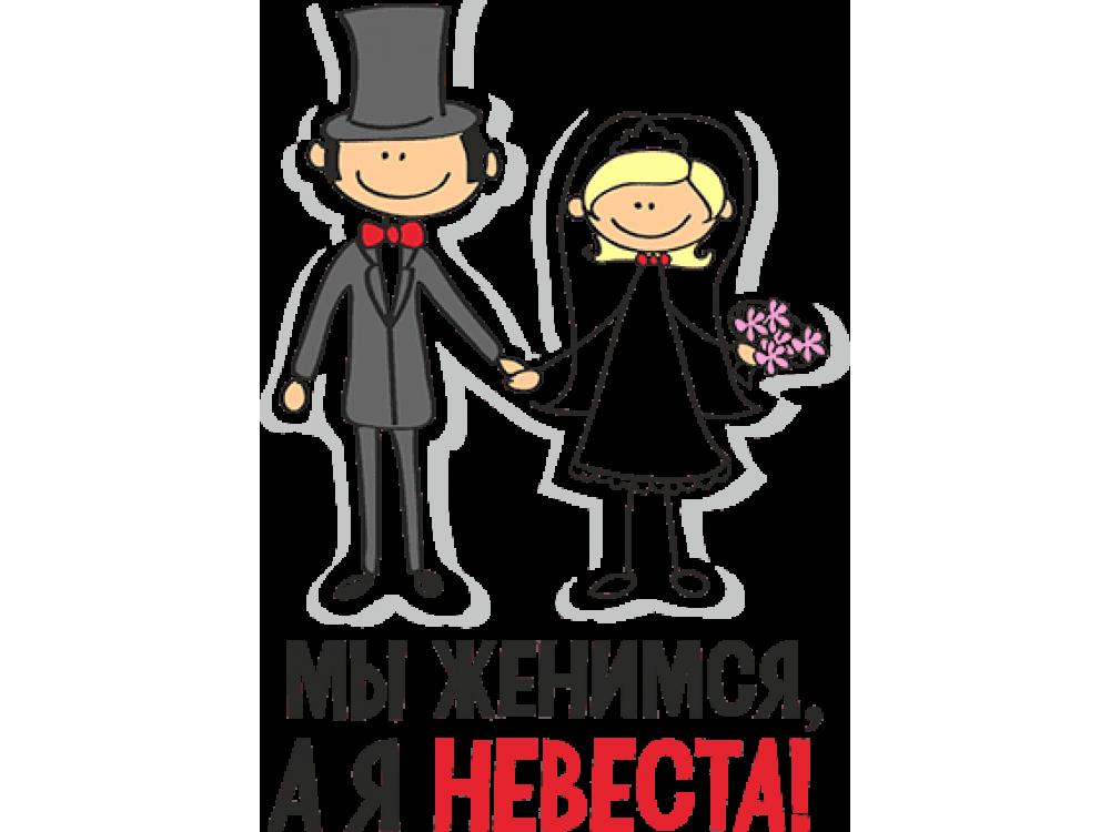 Свадебные картинки нарисованные с надписями